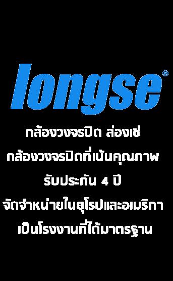 กล้องวงจรปิด Longse