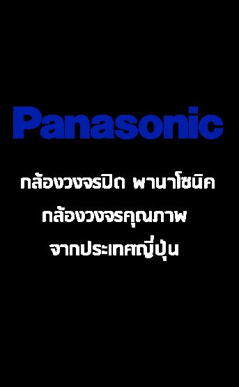 กล้องวงจรปิด Panasonic