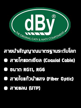 สายนำสัญญาณ dBy