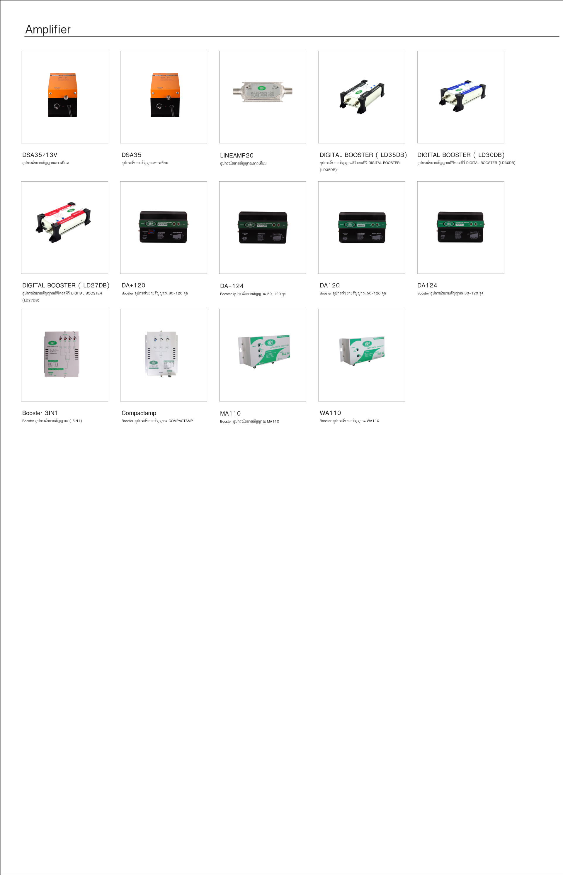 Page_Product_dBy6