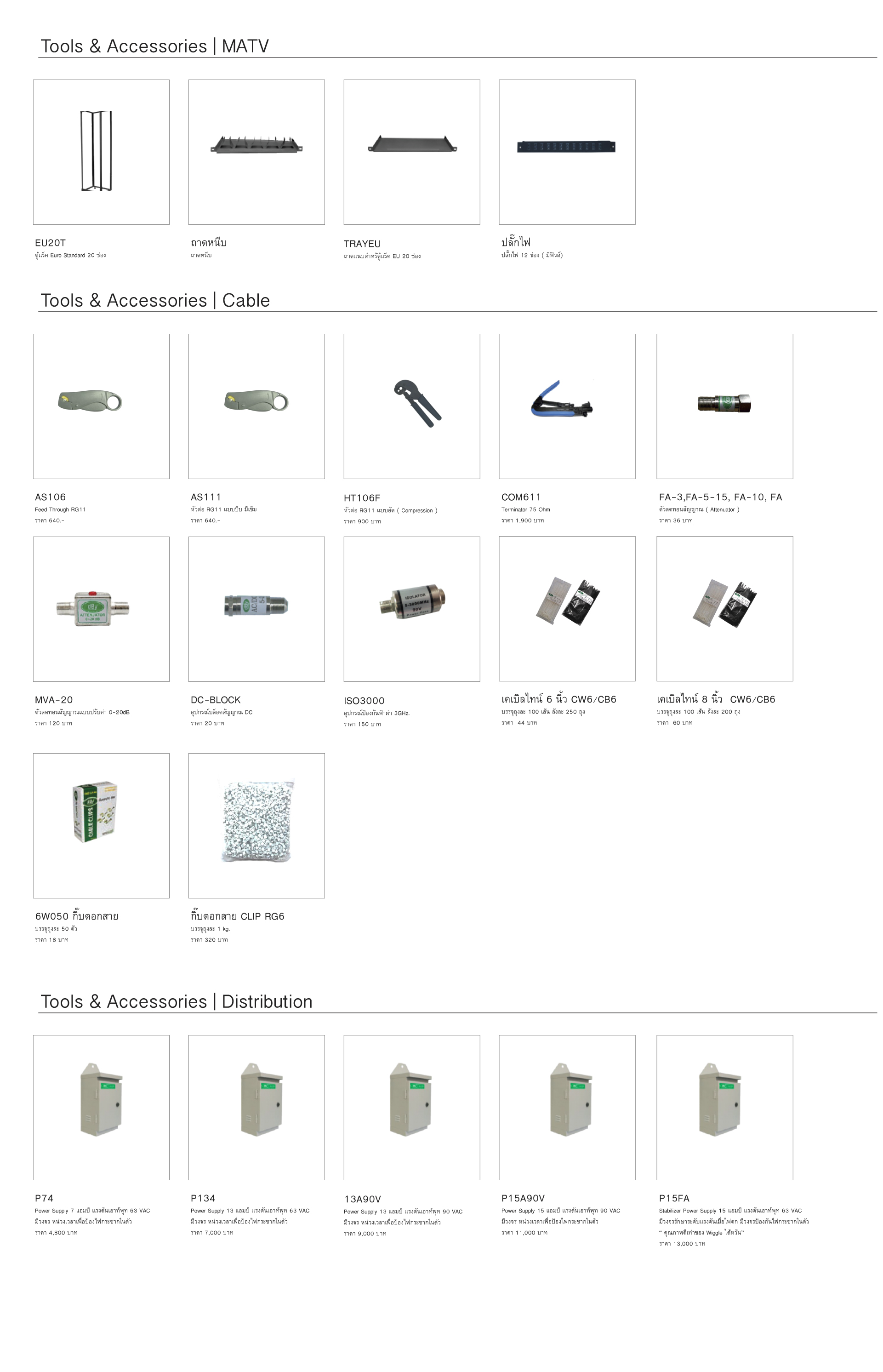 Page_Product_dBy7