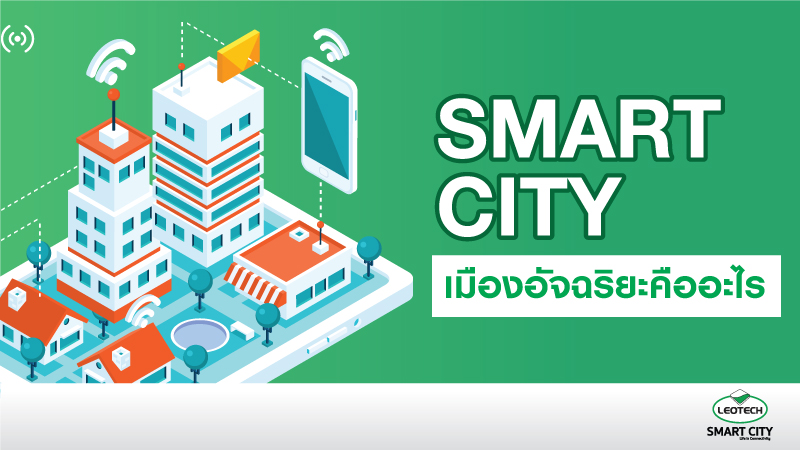 SmartCity_new