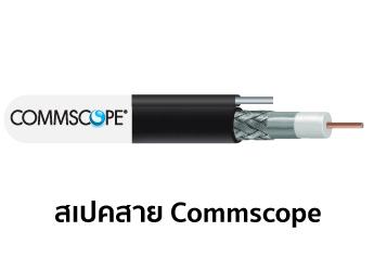 commscope_sp